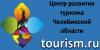 """Областное государственное бюджетное учреждение культуры """"Центр развития туризма"""""""