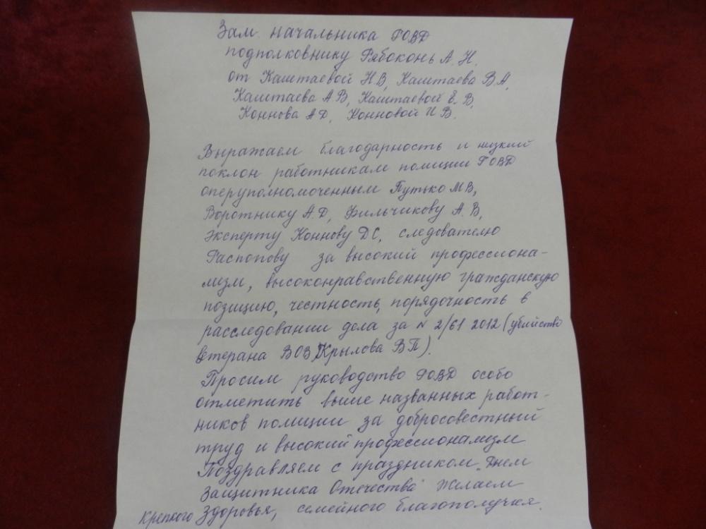 письмо в отдел образования образец